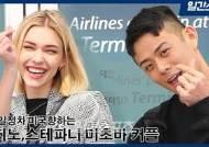 [포토]빈지노,스테파니 미초바 커플, 달콤한 출국길!