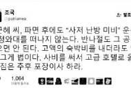 김의겸, 사퇴 6일 만에 관사 방빼…검찰은 부동산 수사 착수