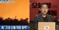 강원도가 불타고 있는데 '오늘밤 김제동' 틀어준 KBS
