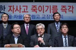 """서울 자사고 13곳 모두 운영성과보고서 제출 결정…""""평가 수용은 아냐"""""""