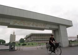 """[단독]북한도 싱크탱크 추진 """"김일성종합대에 국제관계연구소"""""""