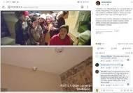 """유럽 에어비앤비 숙소서 몰카…""""촬영물, 실시간 방송까지"""""""