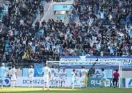 '대구 FC 안방' DGB대구은행파크, 홈 경기 4연속 매진