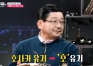 """""""독도는 한국땅"""" 日출신 교수, 한국 이름으로 바꾸지 않는 이유"""
