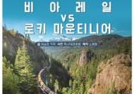 [카드뉴스]캐나다 기차여행 , 비아레일 vs 로키 마운티니어