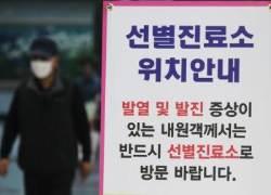 대전서 홍역 집단 발병...베트남 다녀온 7개월 아기 등 5명