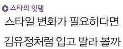 [스타의잇템] 김유정, 휠라·라네즈의 모멘텀을 이끄는 '뮤즈'