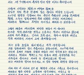 """조명균 장관 """"<!HS>남북관계<!HE> 위해 기도할 것""""…자필 이임사"""