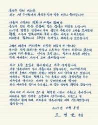 """조명균 장관 """"남북관계 위해 기도할 것""""…자필 이임사"""