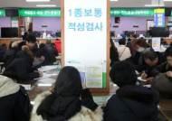 고성·속초 등 특별재난지역 주민, 운전면허 적성검사·갱신기간 3개월 연장