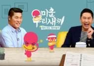 3부로 쪼갠 2시간 방송…속 뻔히 보이는 '미우새' 꼼수 편성