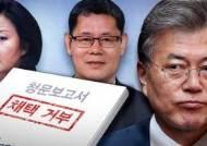 文대통령, 오후 2시 박영선‧김연철 등 신임장관 5명 임명장