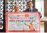 광운대 베트남 유학생들, 박항서 감독, 이영진 수석코치에게 응원의 메시지 전달