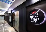 서울서 맛보는 전라도 바다 밥상의 맛, '바닷가 작은 부엌'