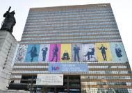 [경제 브리핑] 교보 빌딩에 독립운동가 9인 사진