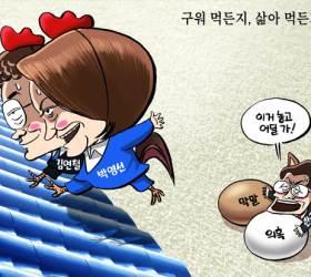[<!HS>박용석<!HE> <!HS>만평<!HE>] 4월 9일