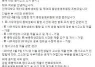'학생회비 1500만원 횡령' 건국대 전 총학생회 임원…경찰 조사