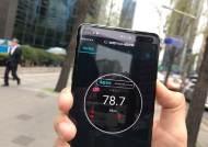 """뚝뚝 끊어지는 5G폰…""""소비자가 실험 대상이냐"""""""