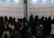 '3월 취업자' 두달 연속 20만명대↑…고용률 역대 최고치