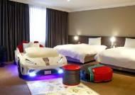 호텔 방에 수퍼카를? 호텔 속 이색 키즈룸 4
