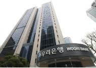 시중은행도 신입행원 채용 스타트…우리은행 이달 원서접수