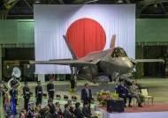 태평양서 추락한 日 F-35A 전투기는 '일본 생산 1호기'