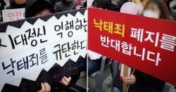 [미리보는 오늘] 위헌이냐 헌법불합치냐…66년간 지속된 '낙태죄', 7년 만의 재판단