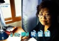 '해녀 수필가' 박말애, 부산 바닷가서 숨진 채 발견