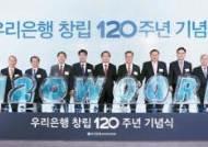 [그날을 기리다 임시정부 100주년] 대한민국과 함께한 민족은행…글로벌 금융 강자로 날갯짓