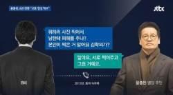 """""""'성관계 영상 서로 찍어줬다'던 윤중천, 김학의에 돈 요구"""""""