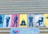 [그날을 기리다 임시정부 100주년] 독립운동가 9인의 희생·헌신 재해석 … 광화문 사옥에 초대형 래핑 선보여