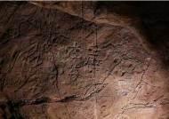 울진 성류굴서 1200년전 동굴 벽글씨 확인…국내 첫 사례