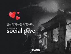 티몬, 고성 산불 이재민 돕기 위한 '소셜기부' 진행