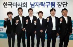'깎신' 품은 한국마사회, 남자 탁구단 창단 공식 발표