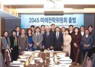 과기정통부, 2045년 대한민국 과학기술 위한 미래전략 만든다