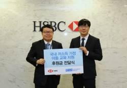 HSBC 코리아, 국내 저소득 가정 아동 교육 지원을 위해 플랜코리아에 후원금 전달