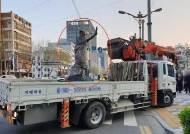 """부산시, 강제징용 노동자상 철거…시민단체 반발 """"또 철거당했다"""""""