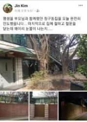 [단독] 50년간 '한국 정치 1번지' JP 신당동 자택 팔렸다
