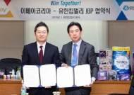 이베이코리아, 유한킴벌리와 업무제휴협약…이커머스 파트너십 강화