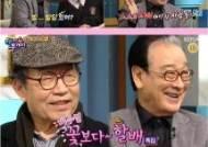 '해투4' 이순재·신구, 진격의 꽃할배 듀오 뭉치니 '웃음+감동'