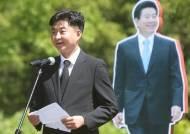노건호, '노무현 전 대통령 비하 사진' 교학사에 민형사 소송