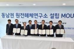 원전해체연구소 유치 성공한 부산·울산 '환영',경주 '유감'