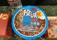 중국도 대만도 웃게 만든 대만군의 투항 유도 '귀순 컵라면'