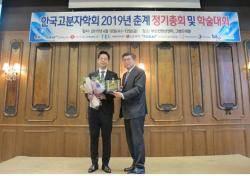 서울시립대 문홍철 교수, 한국고분자학회 '신진학술상' 수상