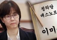 """정의당, '데스노트'서 이미선 삭제…""""직무수행 문제 없어"""""""