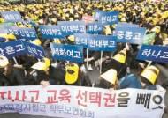 헌재 결정으로 '자사고 폐지' 계속, '강남 8학군' 부활하나?