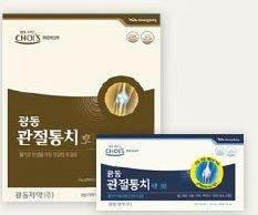 [건강한 가족] 관절 통증 완화하는 강황 추출물·MSM