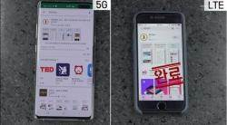 [르포] 세계 최초 '한국 5G' 민낯···앱 다운, LTE보다 느렸다