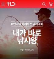 [비즈톡] 11번가, 바다낚시 대회 열고 참가권 판매 外