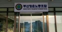 '채용·승진 비리 혐의' 부산항운노조 전 위원장 영장 청구